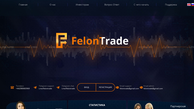 Screenshot felon trade